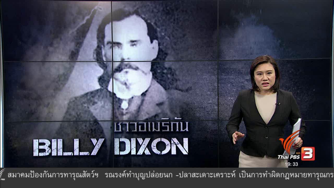 ข่าวค่ำ มิติใหม่ทั่วไทย - วิเคราะห์สถานการณ์ต่างประเทศ : สไนเปอร์ตำนานโลก
