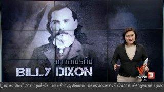 ข่าวค่ำ มิติใหม่ทั่วไทย วิเคราะห์สถานการณ์ต่างประเทศ : สไนเปอร์ตำนานโลก