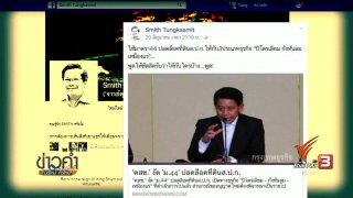 ข่าวค่ำ มิติใหม่ทั่วไทย ประเด็นข่าว (23 มิ.ย. 60)