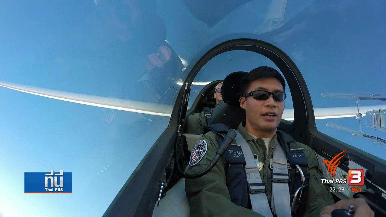 ที่นี่ Thai PBS - Social Talk : นักเรียนนายเรืออากาศไทยคว้าแชมป์บินผาดแผลงที่สหรัฐฯ (23 มิ.ย. 60)
