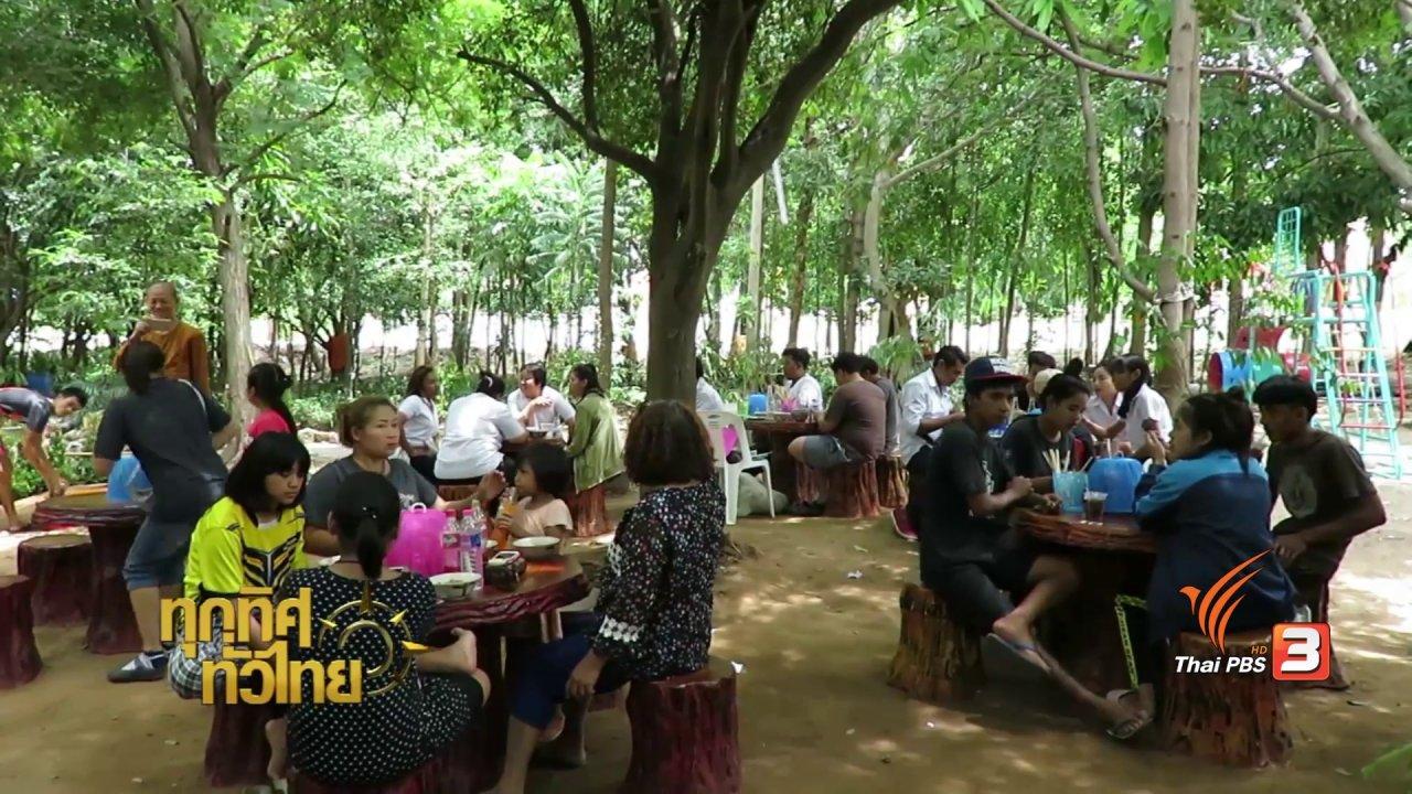 ทุกทิศทั่วไทย - วิถีทั่วไทย : ร้านอาหาร 10 บาททุกเมนู