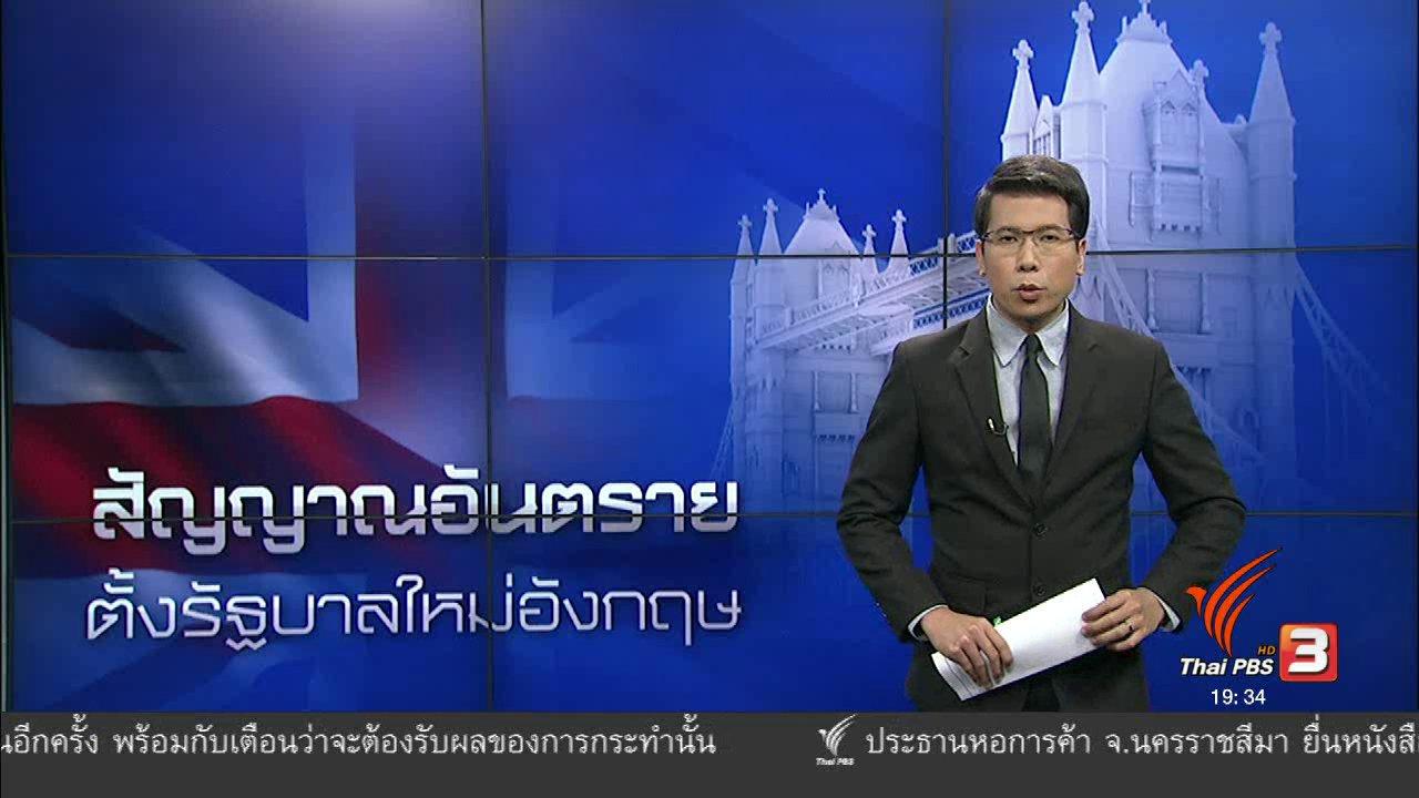 ข่าวค่ำ มิติใหม่ทั่วไทย - วิเคราะห์สถานการณ์ต่างประเทศ : สัญญาณอันตราย ตั้งรัฐบาลใหม่อังกฤษ