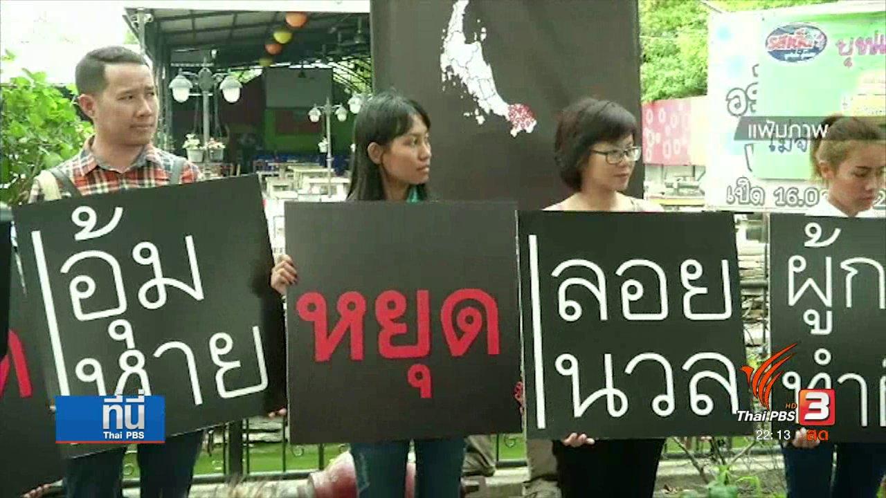 ที่นี่ Thai PBS - นักสิทธิฯ ห่วง ชะลอออกกฎหมายบังคับบุคคลสูญหาย