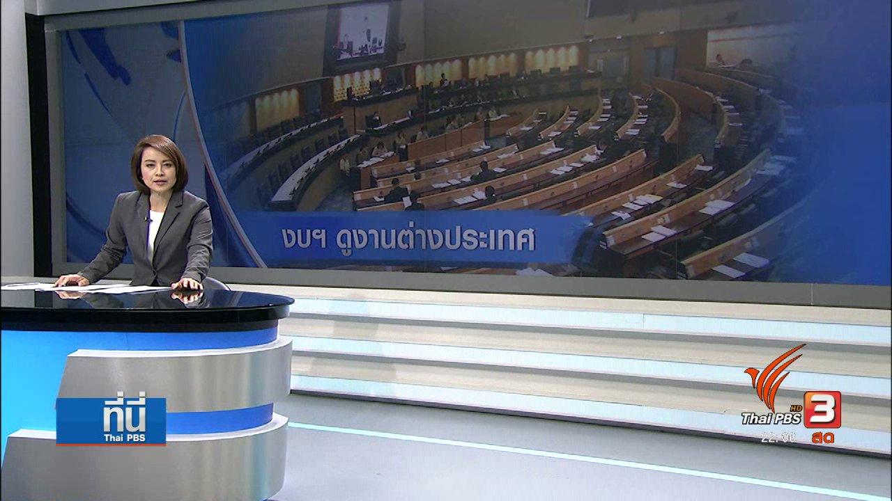 ที่นี่ Thai PBS - เล็งตัดงบฯ ส.ส.-ส.ว. ดูงานต่างประเทศ