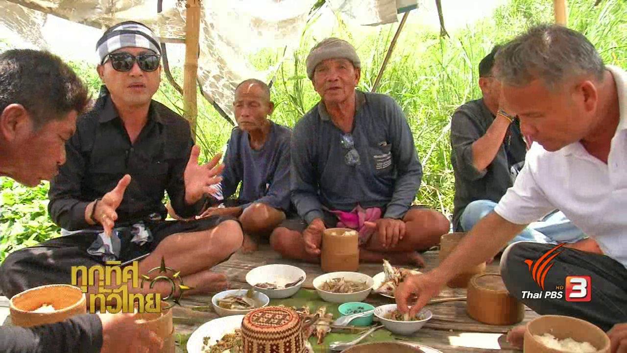 ทุกทิศทั่วไทย - วิถีทั่วไทย : การไหลมอง