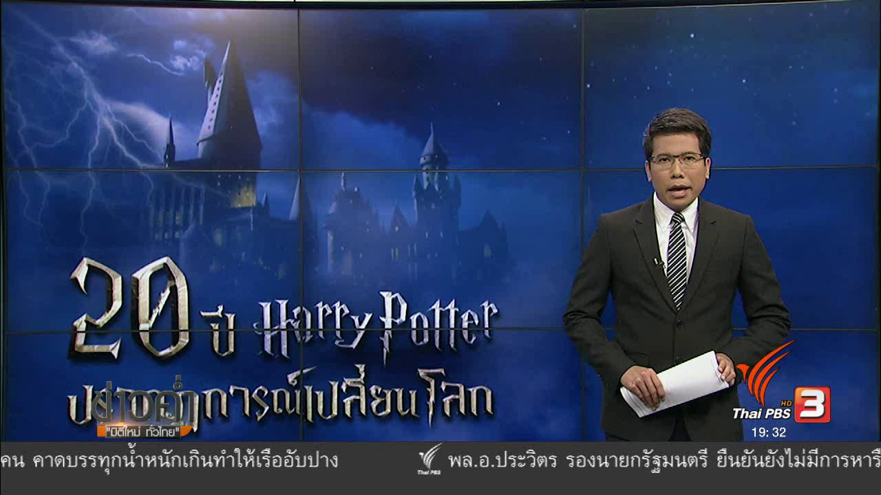 ข่าวค่ำ มิติใหม่ทั่วไทย - วิเคราะห์สถานการณ์ต่างประเทศ : 20 ปี Harry Potter ปรากฏการณ์เปลี่ยนโลก