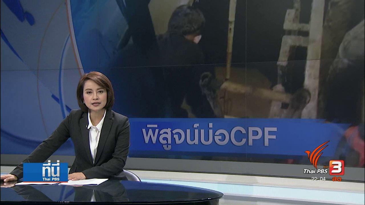 ที่นี่ Thai PBS - สั่งปิดบ่อพักน้ำเสีย CPF 30 วัน