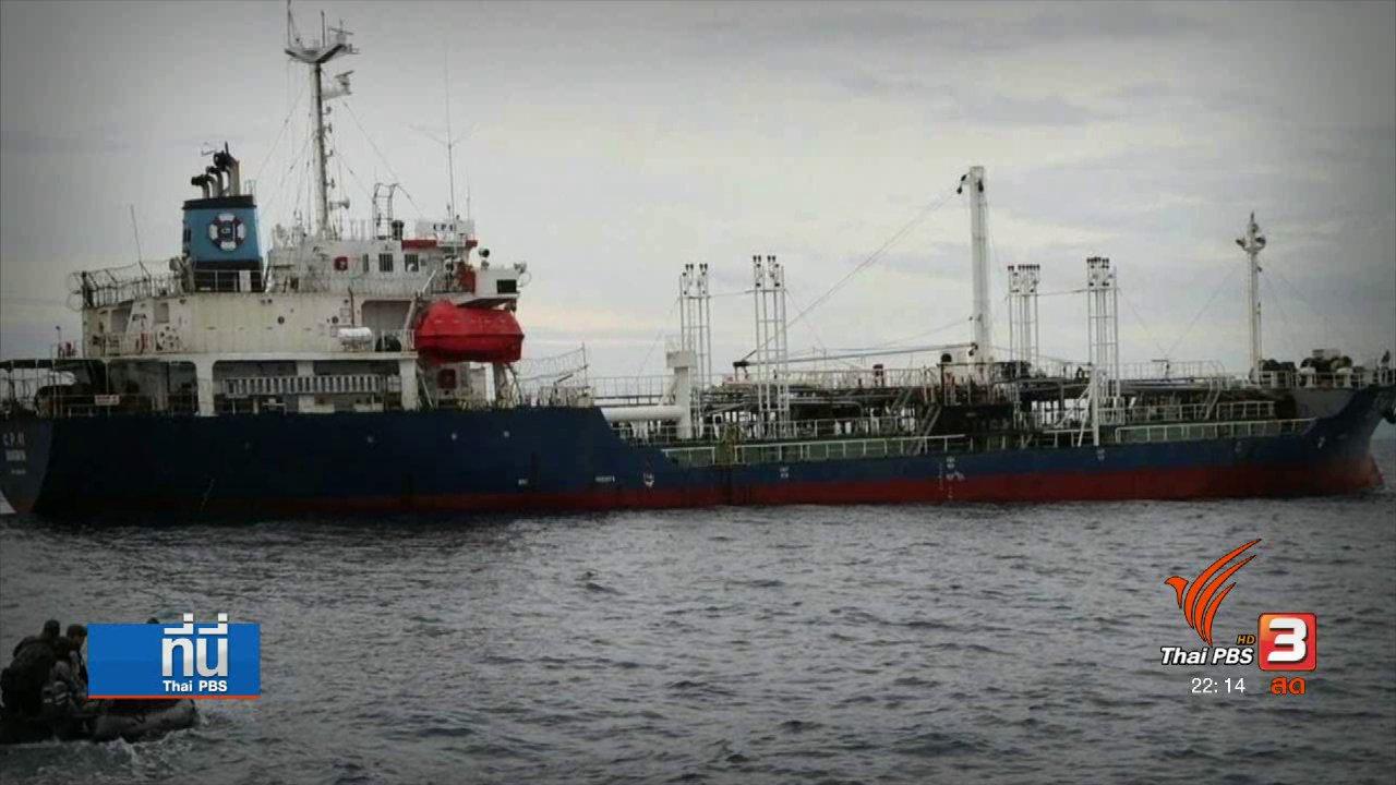 ที่นี่ Thai PBS - เรือบรรทุกน้ำมันถูกโจรสลัดปล้นน้ำมัน 1.5 ล้านลิตร