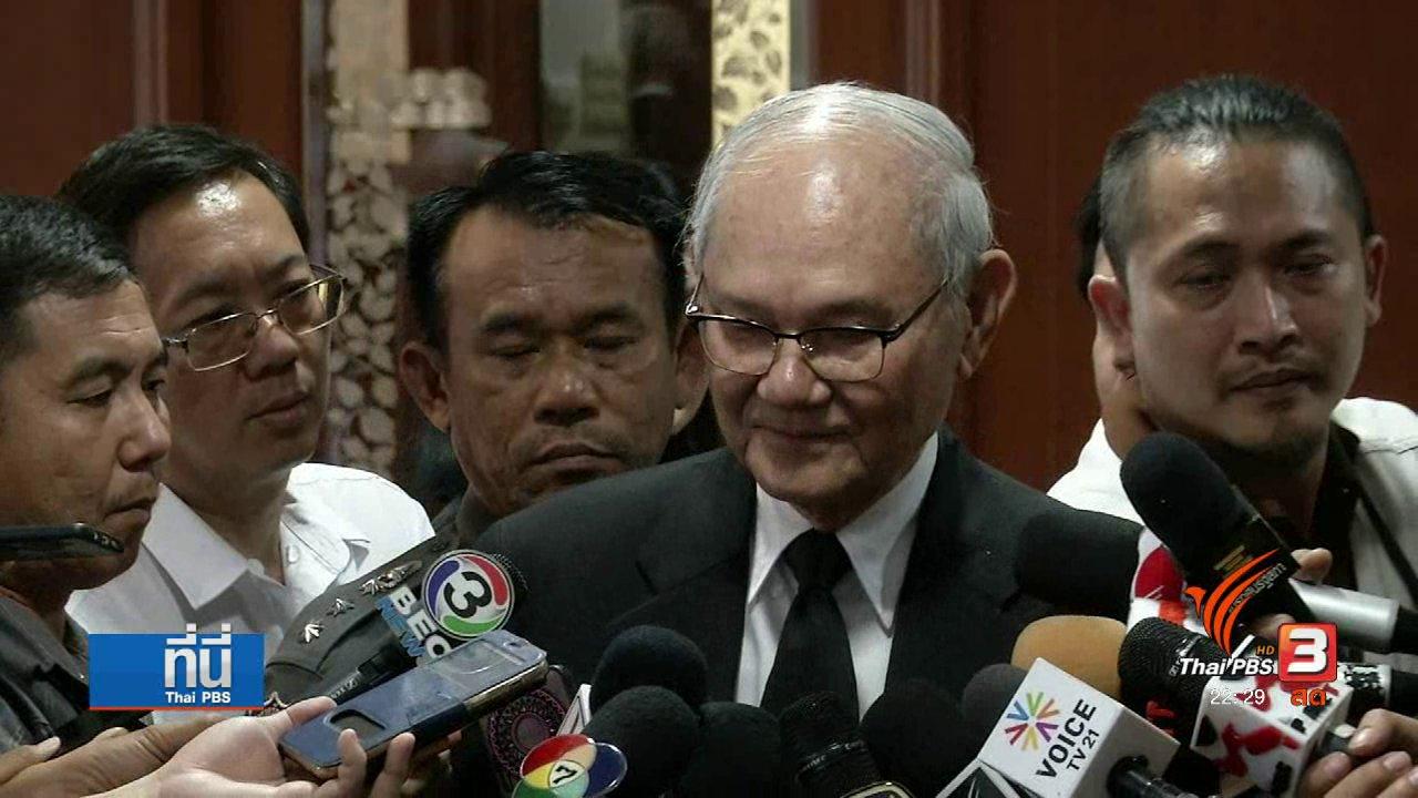 """ที่นี่ Thai PBS - """"มีชัย"""" รับบทบาทกรรมาธิการร่วม คาดคว่ำไพรมารีโหวต"""