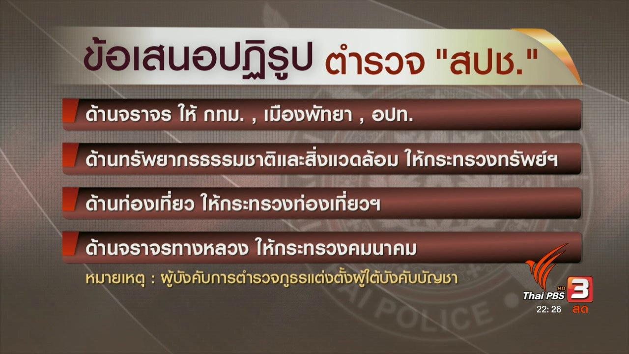 ที่นี่ Thai PBS - ที่นี่ Thai PBS :  นายกฯ เตรียมลงนามแต่งตั้ง คกก.ปฏิรูปตำรวจ