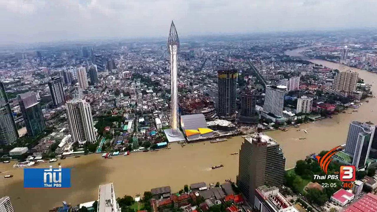 ที่นี่ Thai PBS - เสียงสะท้อนโครงการก่อสร้างหอชมเมือง