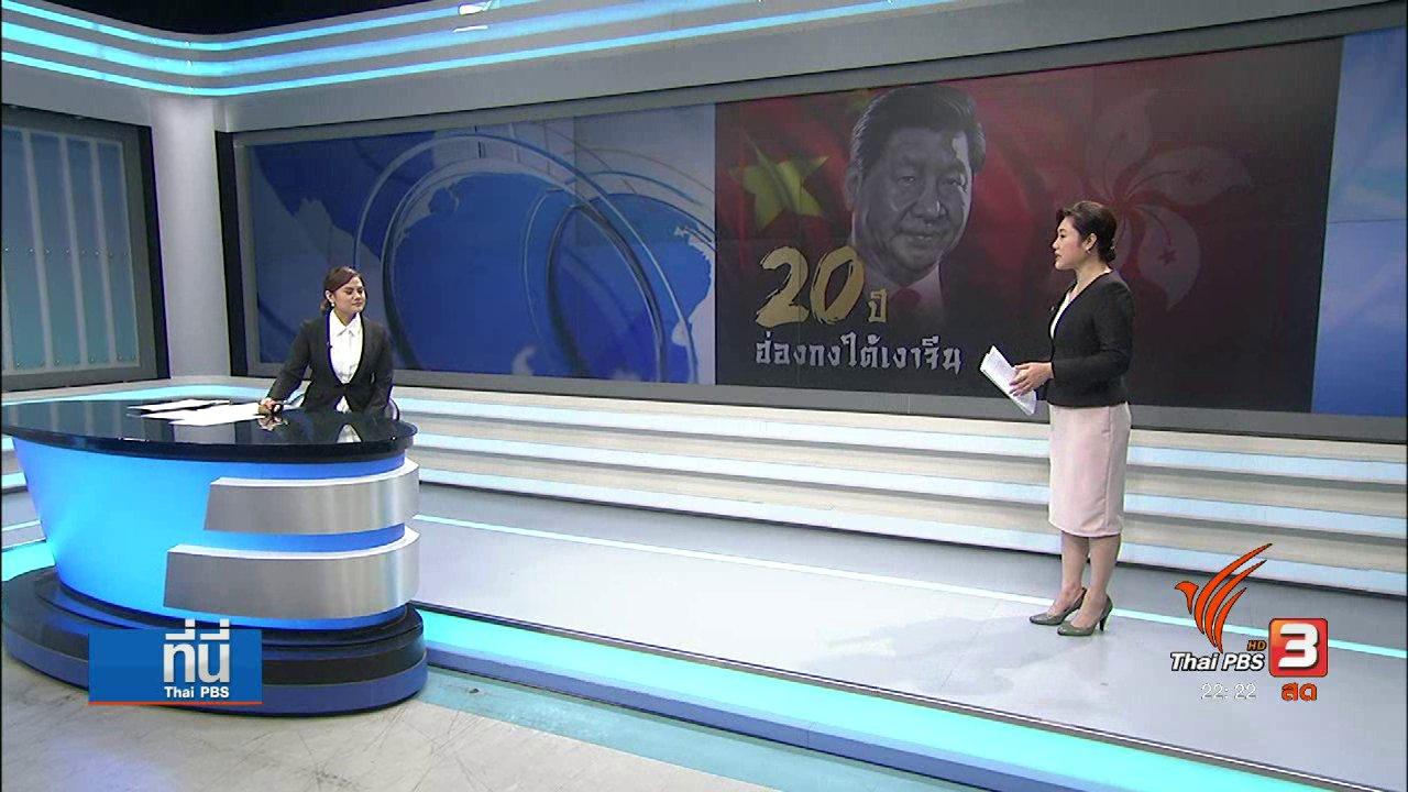 ที่นี่ Thai PBS - 20 ปี ฮ่องกง คืนสู่อ้อมอกจีน