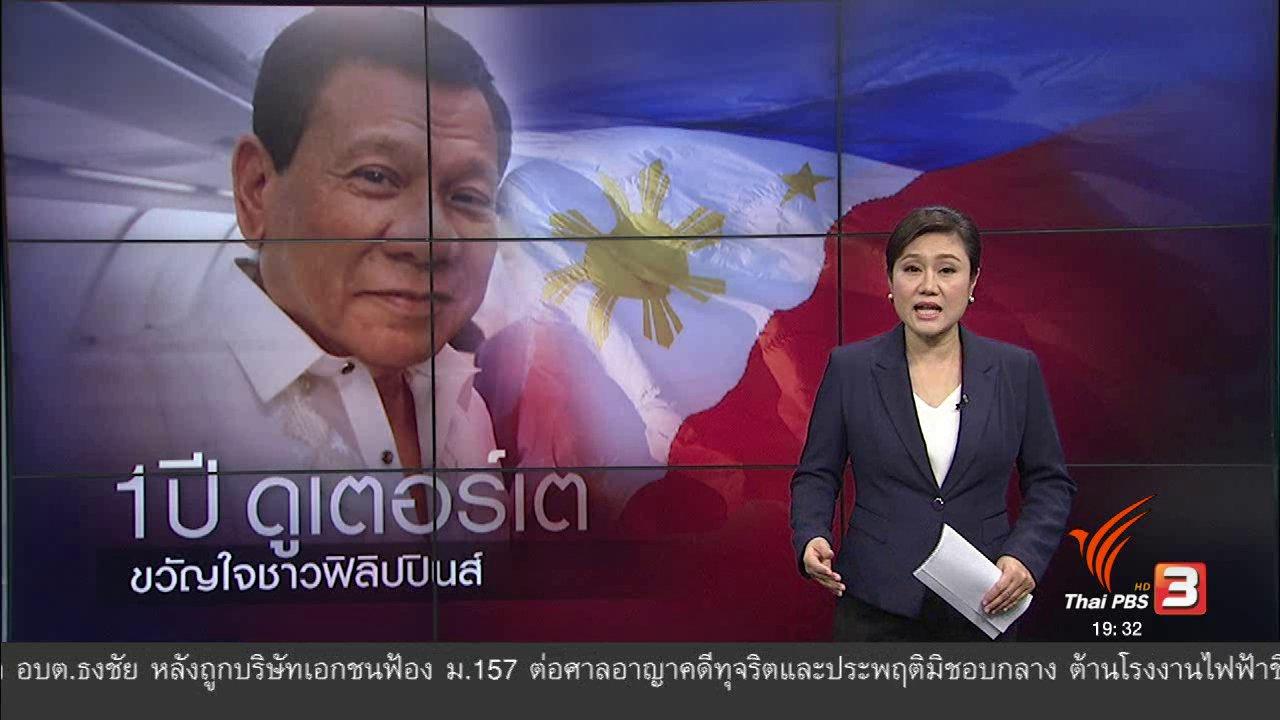 """ข่าวค่ำ มิติใหม่ทั่วไทย - วิเคราะห์สถานการณ์ต่างประเทศ :  """"โรดริโก ดูเตอร์เต"""" ดำรงตำแหน่งครบรอบ 1 ปี"""