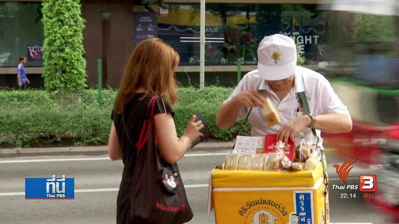 """ที่นี่ Thai PBS - ถอดบทเรียน 20 ปี """"ต้มยำกุ้ง"""" กับ """"ศิริวัฒน์ แซนวิช"""""""