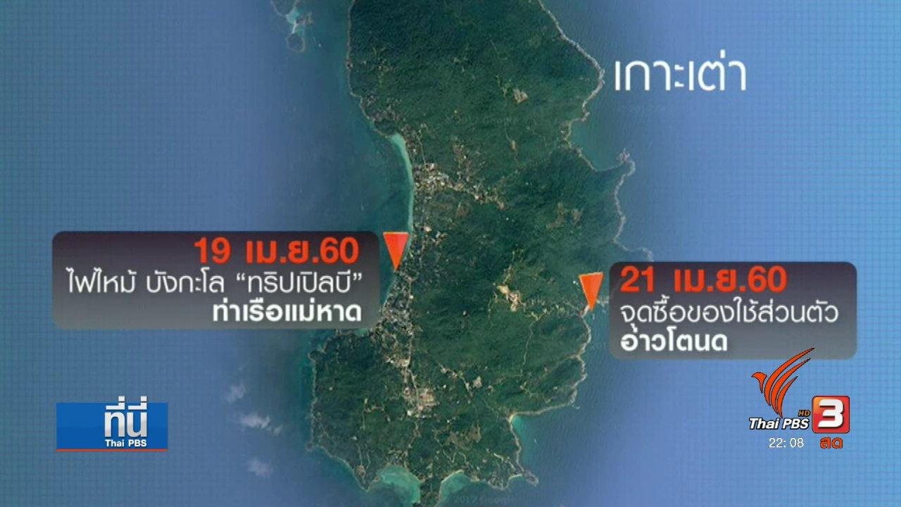 ที่นี่ Thai PBS - เรียกร้องหาสาเหตุนักท่องเที่ยวฆ่าตัวตาย