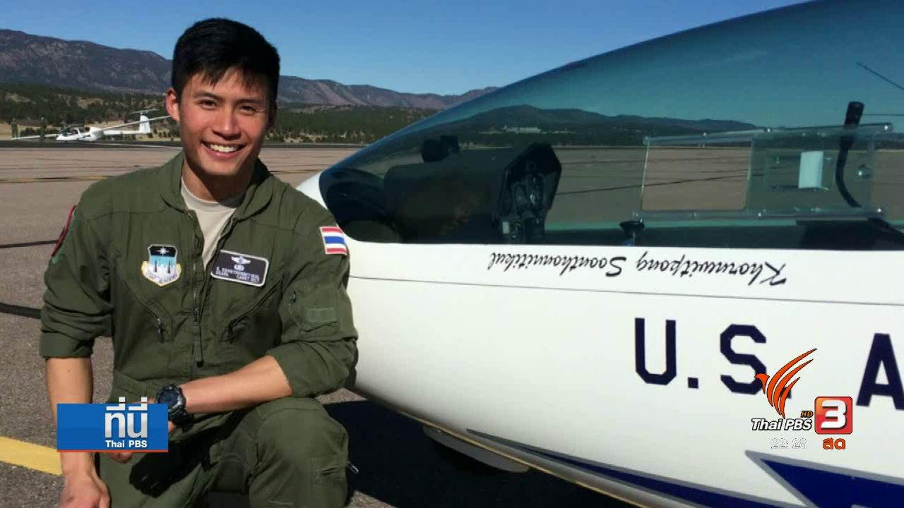 ที่นี่ Thai PBS - Social Talk :  ก้าวต่อไป แชมป์บินผาดแผลงจากสหรัฐฯ