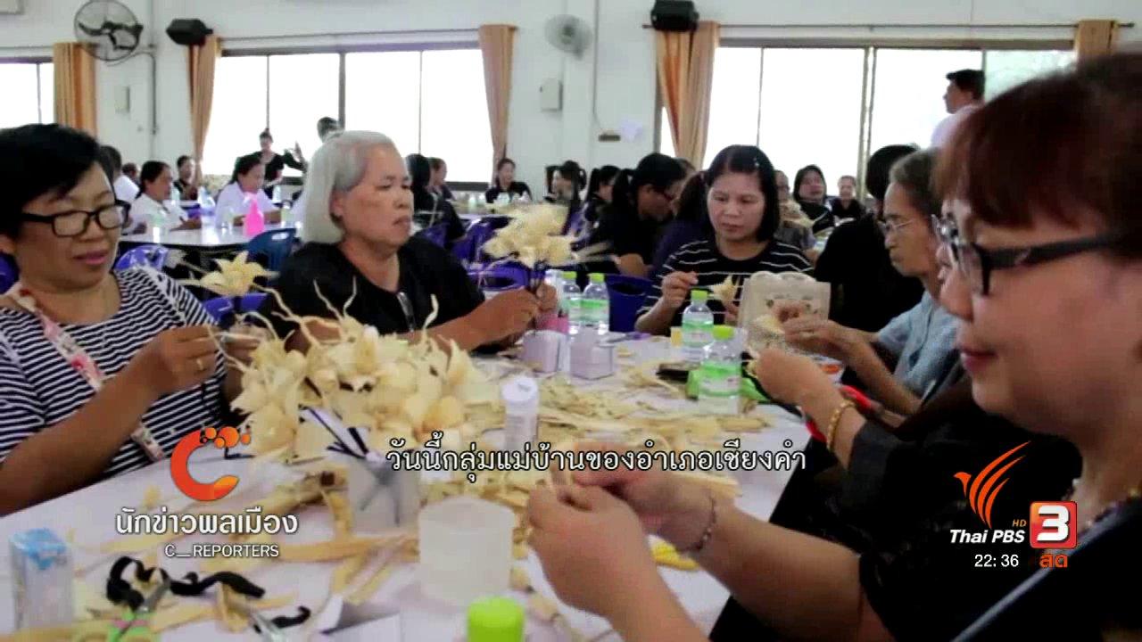 ที่นี่ Thai PBS - นักข่าวพลเมือง : ดอกไม้จันทร์แทนใจชาวเชียงคำ ถวายในหลวง ร.9