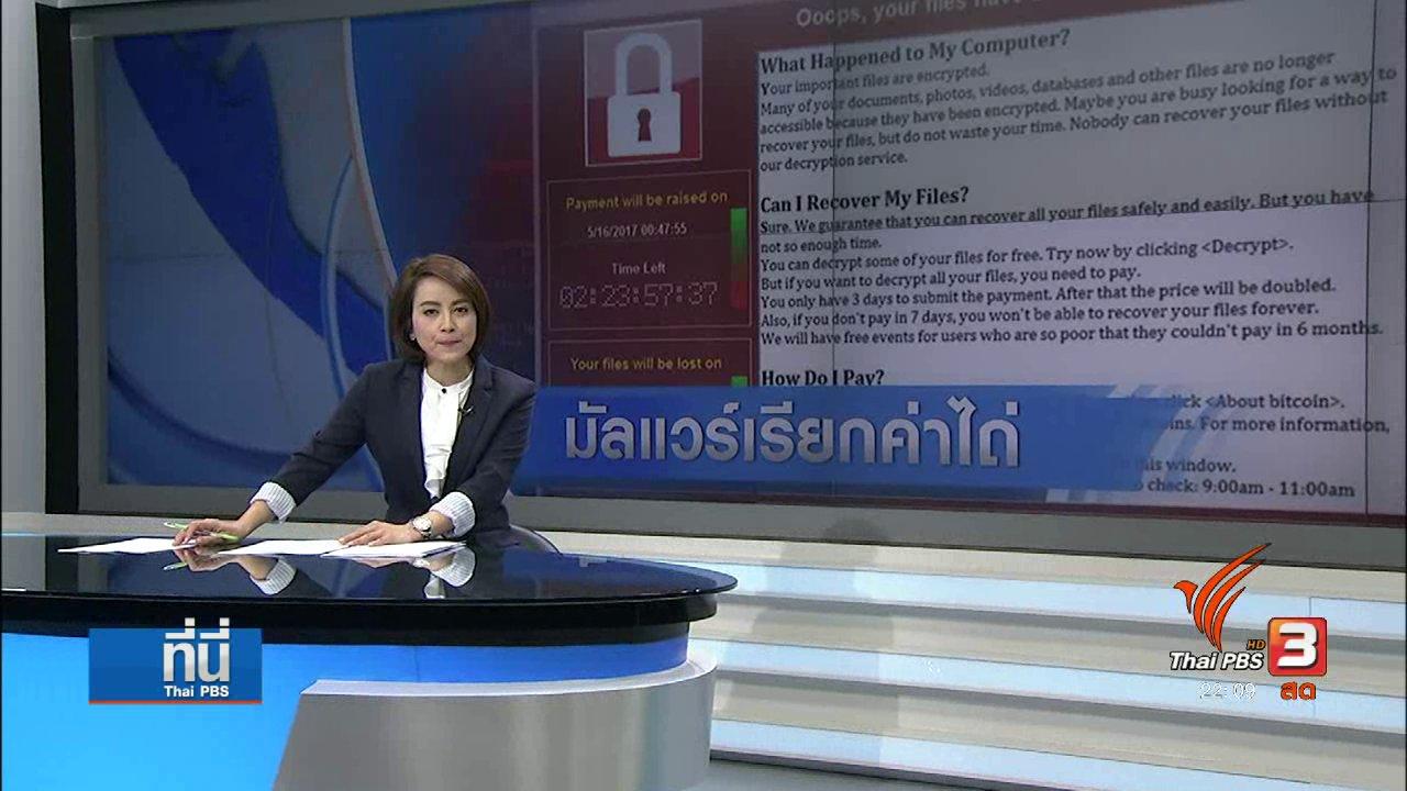 ที่นี่ Thai PBS - มัลแวร์เรียกค่าไถ่เป็นบิทคอยน์