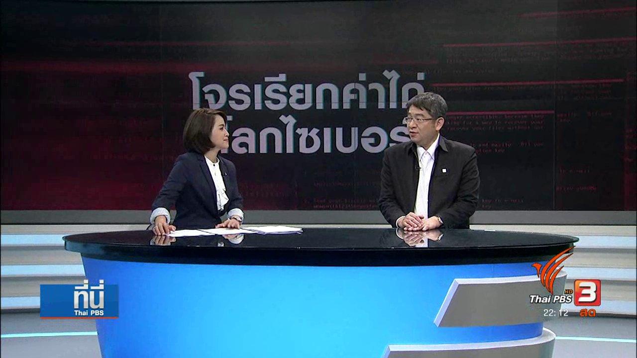 ที่นี่ Thai PBS - โรคระบาดโจมตีไซเบอร์ระดับโลก