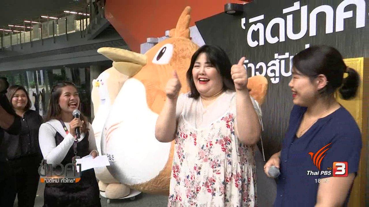 """ข่าวค่ำ มิติใหม่ทั่วไทย - """"ยาง ซูบิน"""" เน็ตไอดอลสายกิน ทำลายกำแพงสาวสวยผอม"""