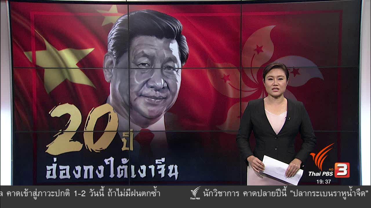 ข่าวค่ำ มิติใหม่ทั่วไทย - วิเคราะห์สถานการณ์ต่างประเทศ :  20 ปี ฮ่องกงใต้เงาจีน
