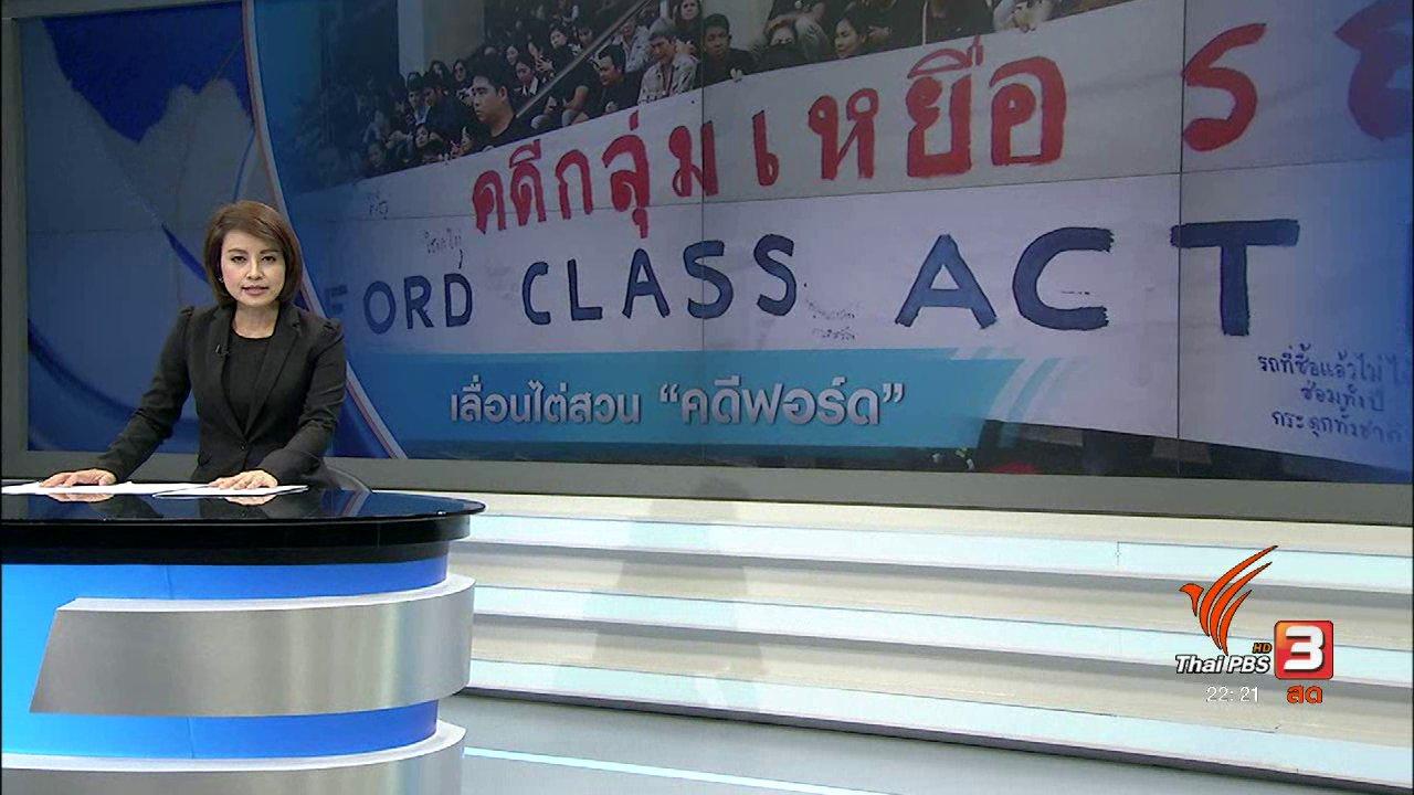 ที่นี่ Thai PBS - ศาลเลื่อนไต่สวนคดีร้องเรียนรถฟอร์ด