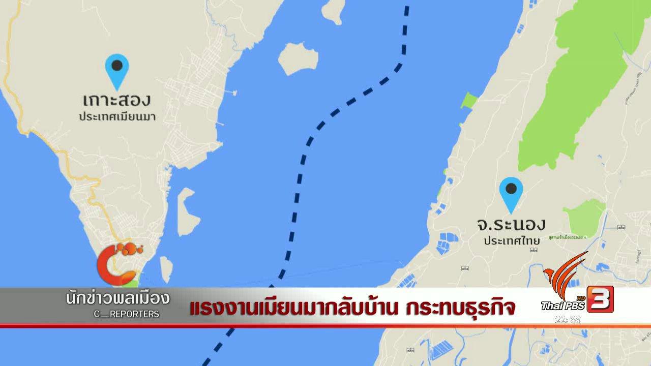 ที่นี่ Thai PBS - นักข่าวพลเมือง : แรงงานเมียนมากลับบ้าน กระทบธุรกิจ