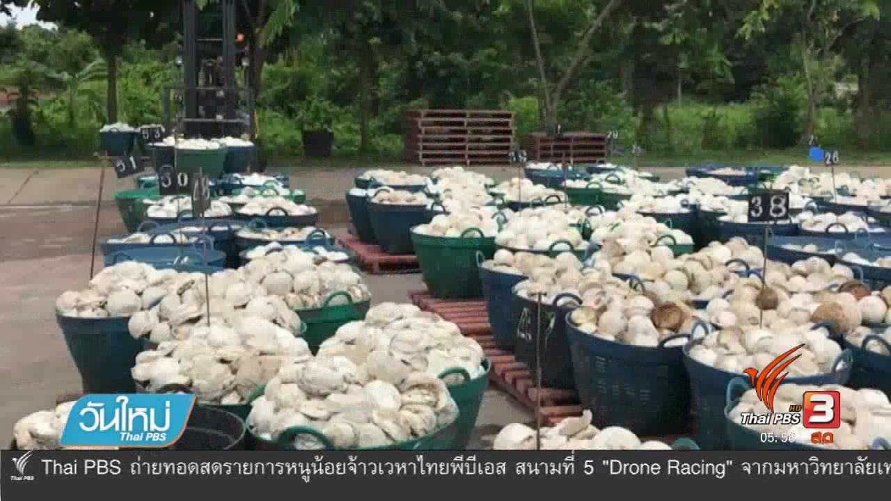 วันใหม่  ไทยพีบีเอส - เรียกร้องเปลี่ยนตัว รมว.เกษตรและสหกรณ์หลังล้มเหลวแก้ปัญหาราคายาง