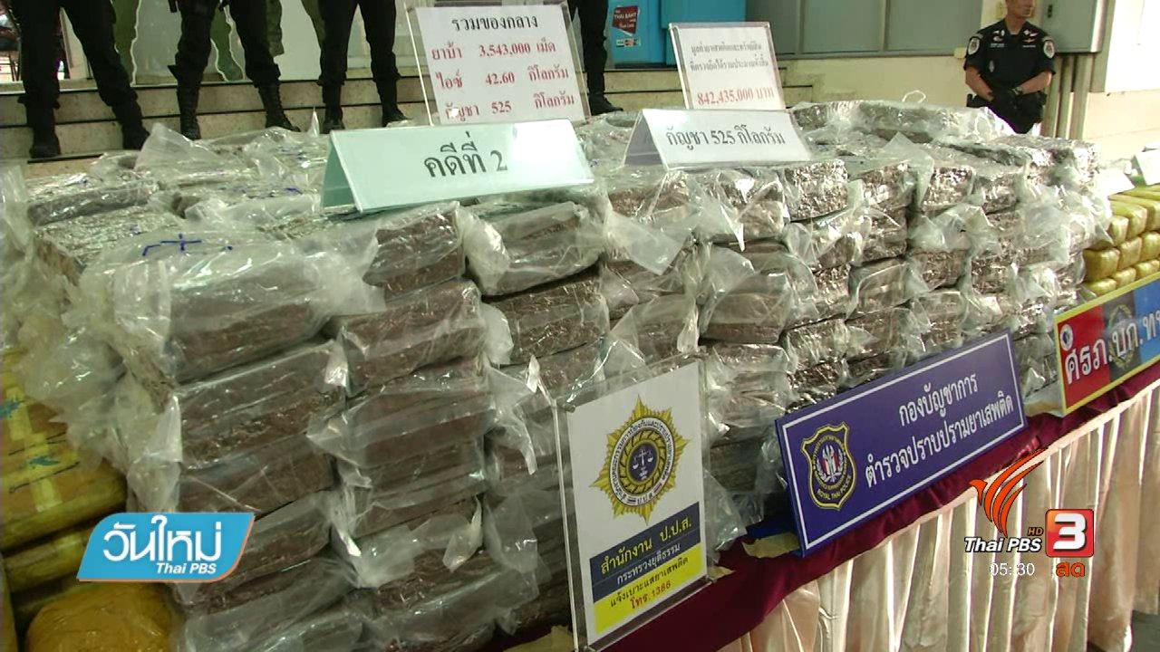 วันใหม่  ไทยพีบีเอส - ปส.ยึดยาเสพติดได้จำนวนมากในสัปดาห์ที่ผ่านมา