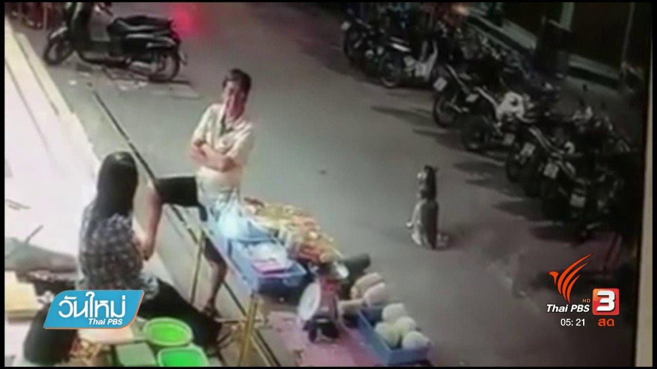 วันใหม่  ไทยพีบีเอส - ขอความเป็นธรรมหลังรถกระบะทับสุนัขตายต่อหน้า