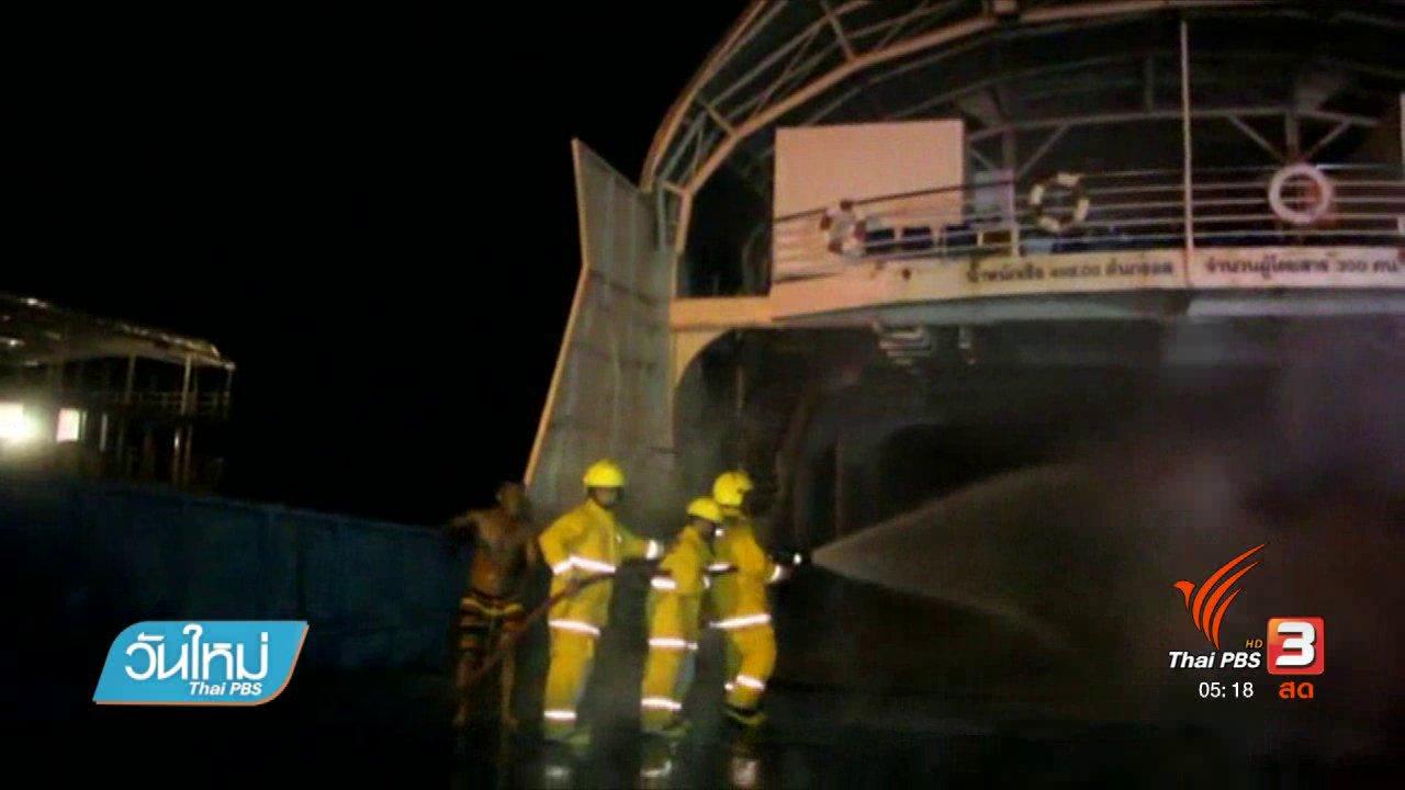 วันใหม่  ไทยพีบีเอส - ไฟไหม้เรือเฟอร์รีเกาะช้างจอดซ่อมวันแรก