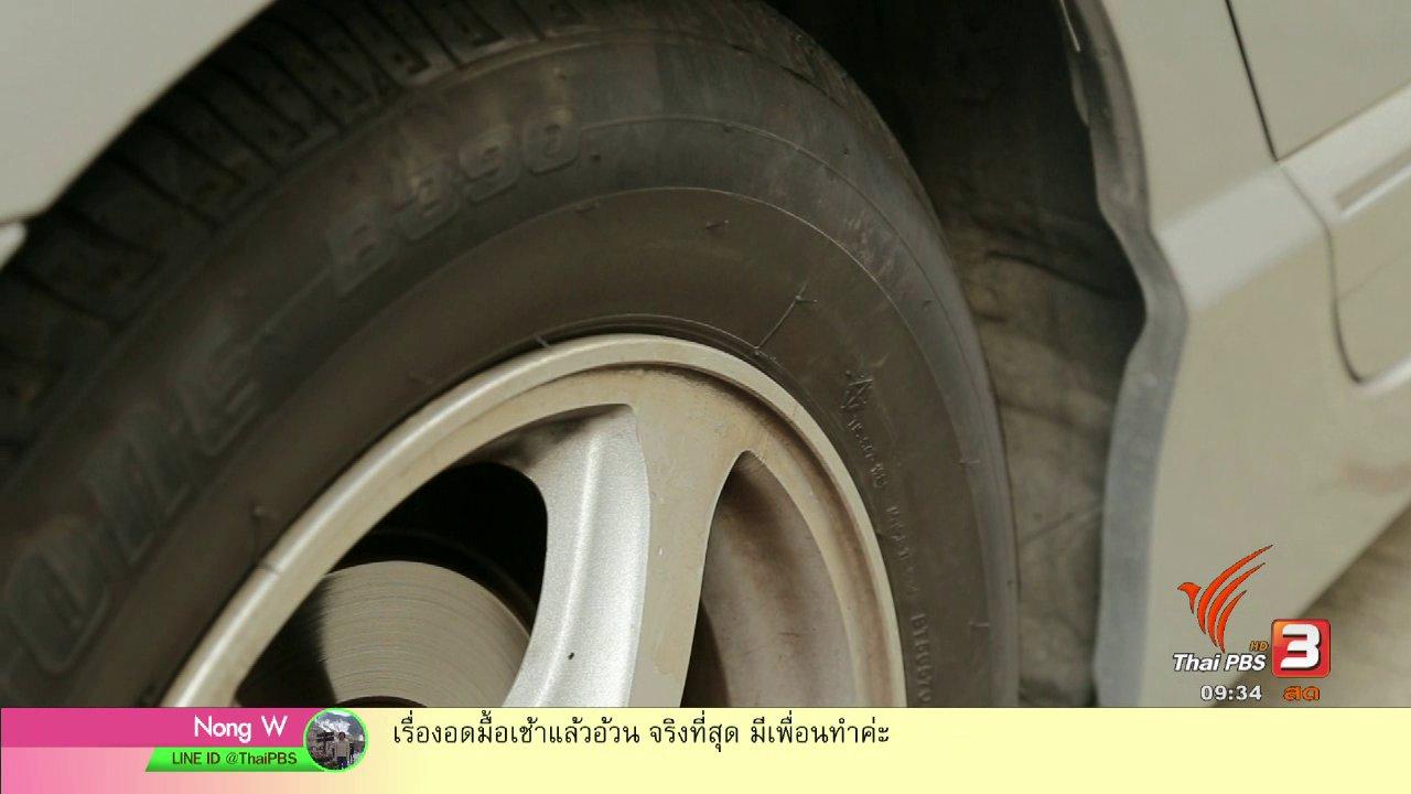 นารีกระจ่าง - กระจ่างรอบตัว : สัญญาณเตือนเปลี่ยนยางรถยนต์