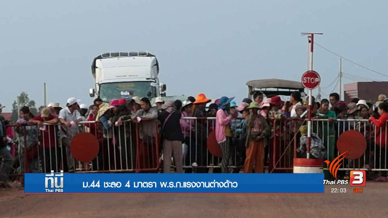 """ที่นี่ Thai PBS - ม.44 ชะลอ """"พ.ร.ก. แรงงานต่างด้าว"""""""