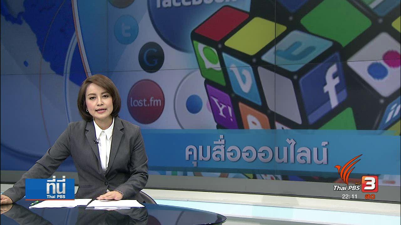 ที่นี่ Thai PBS - ควบคุมสื่อออนไลน์