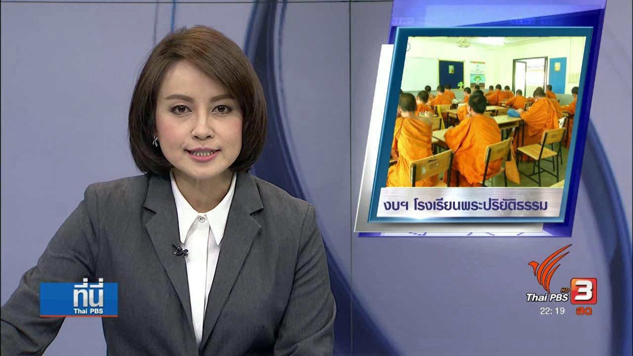 ที่นี่ Thai PBS - ตรวจสอบใช้งบประมาณ ร.ร.พระปริยัติธรรม