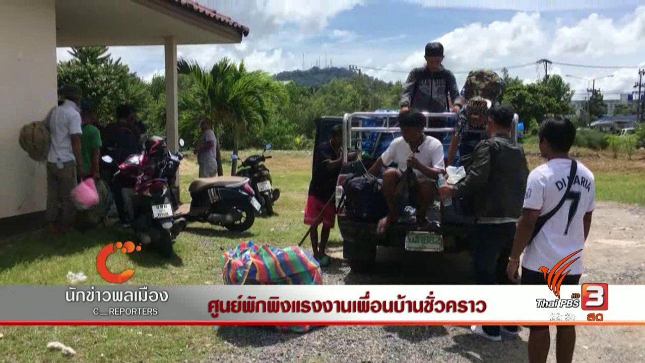 ที่นี่ Thai PBS - นักข่าวพลเมือง : ศูนย์พักพิงแรงงานเพื่อนบ้านชั่วคราว
