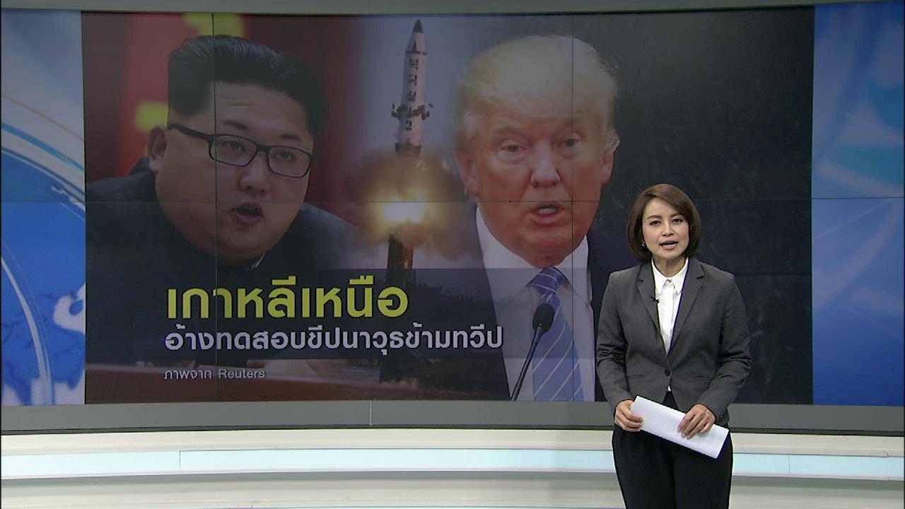 ที่นี่ Thai PBS - เกาหลีเหนืออ้างทดสอบขีปนาวุธข้ามทวีป