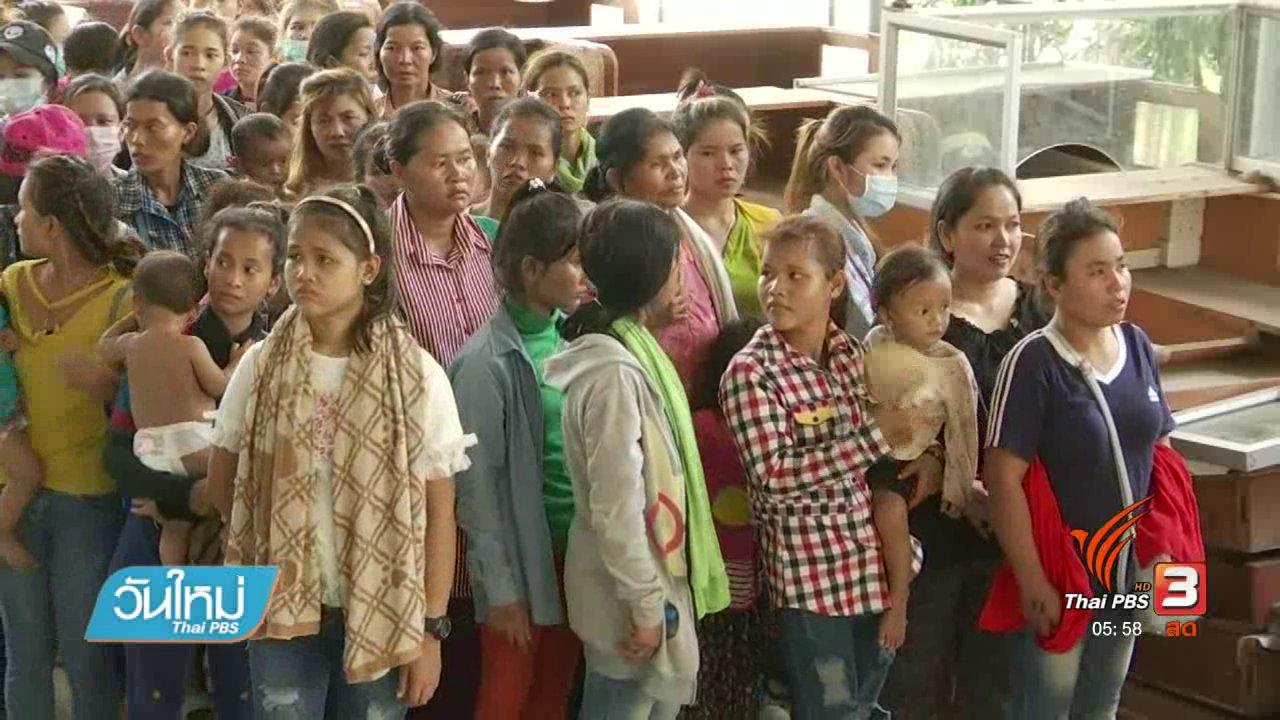 วันใหม่  ไทยพีบีเอส - ม.44 ชะลอให้ 4 มาตรา พรก.แรงงานต่างด้าว 108 วัน