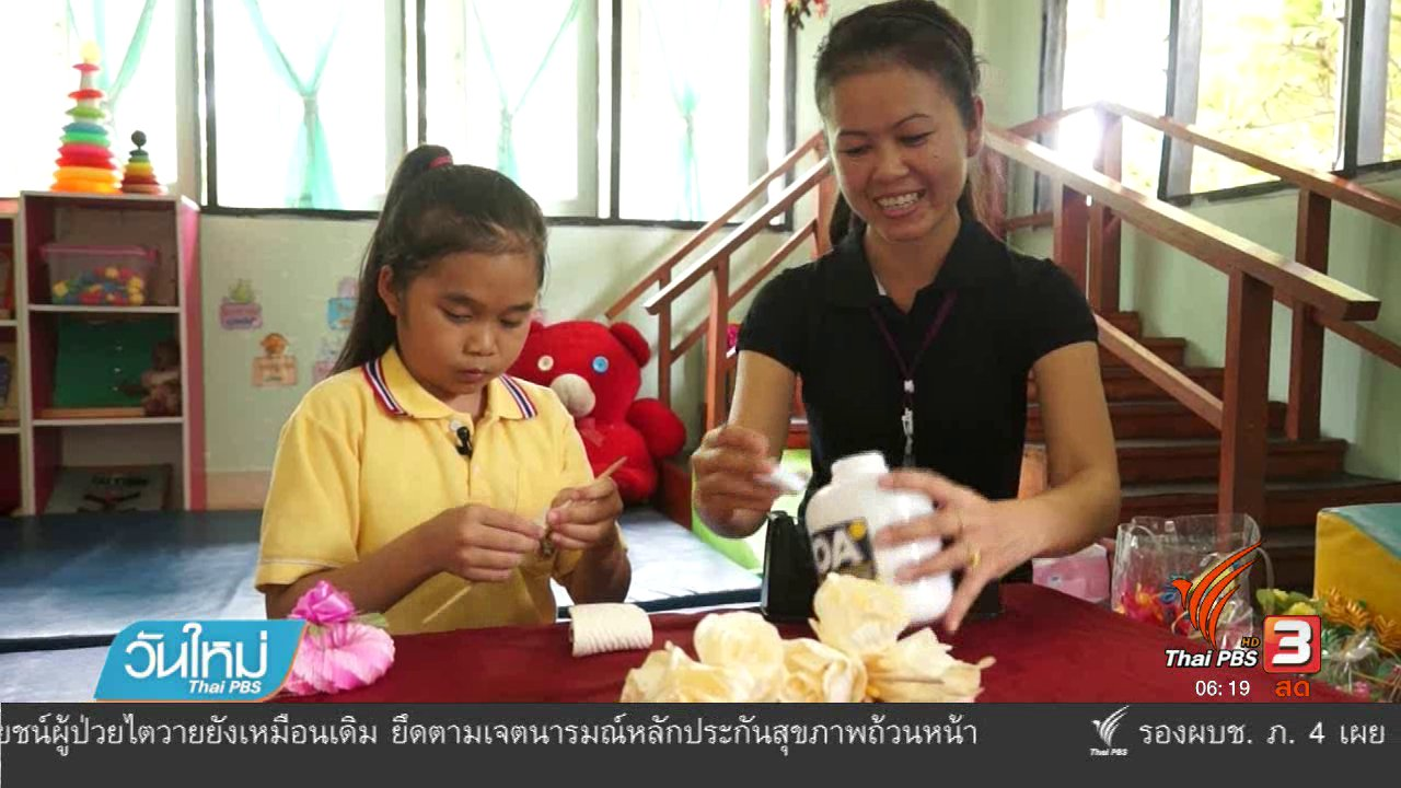วันใหม่  ไทยพีบีเอส - ผู้พิการทางสายตาประดิษฐ์ดอกไม้จันทน์