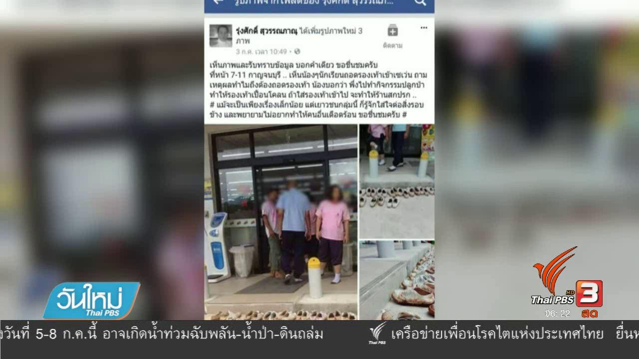 วันใหม่  ไทยพีบีเอส - ชื่นชมนักเรียนถอดรองเท้าเปื้อนโคลนเข้าร้านสะดวกซื้อ