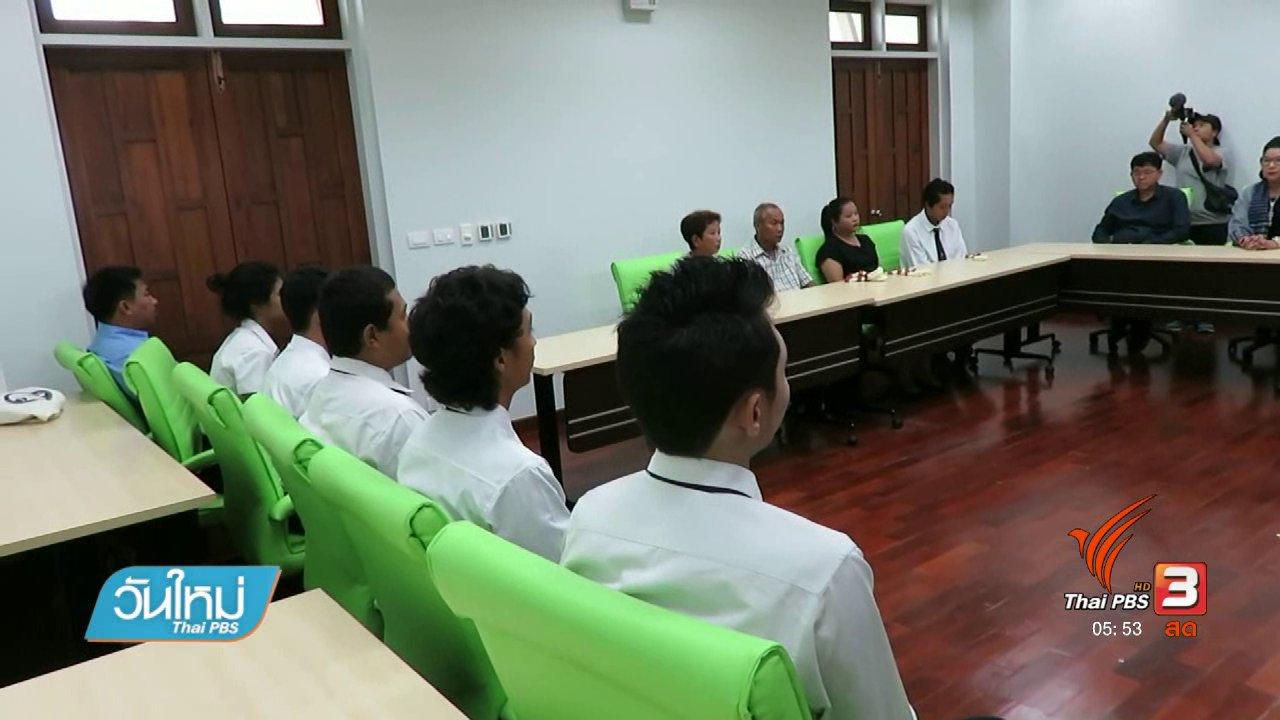 วันใหม่  ไทยพีบีเอส - สั่งพักการเรียนรุ่นพี่บังคับรุ่นน้องถอดเสื้อในกิจกรรมรับน้อง