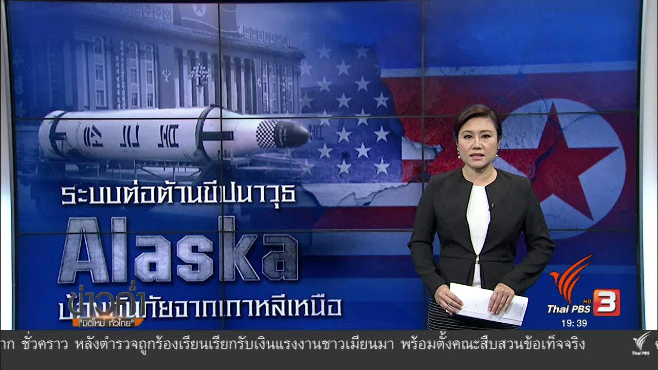 ข่าวค่ำ มิติใหม่ทั่วไทย - วิเคราะห์สถานการณ์ต่างประเทศ :  ระบบต่อต้านขีปนาวุธ Alaska ป้องกันภัยจากเกาหลีเหนือ
