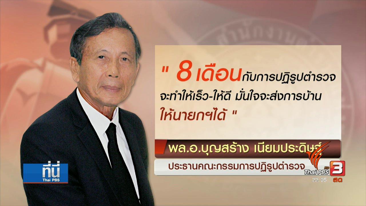 ที่นี่ Thai PBS - เปิดกรอบปฏิรูปตำรวจ