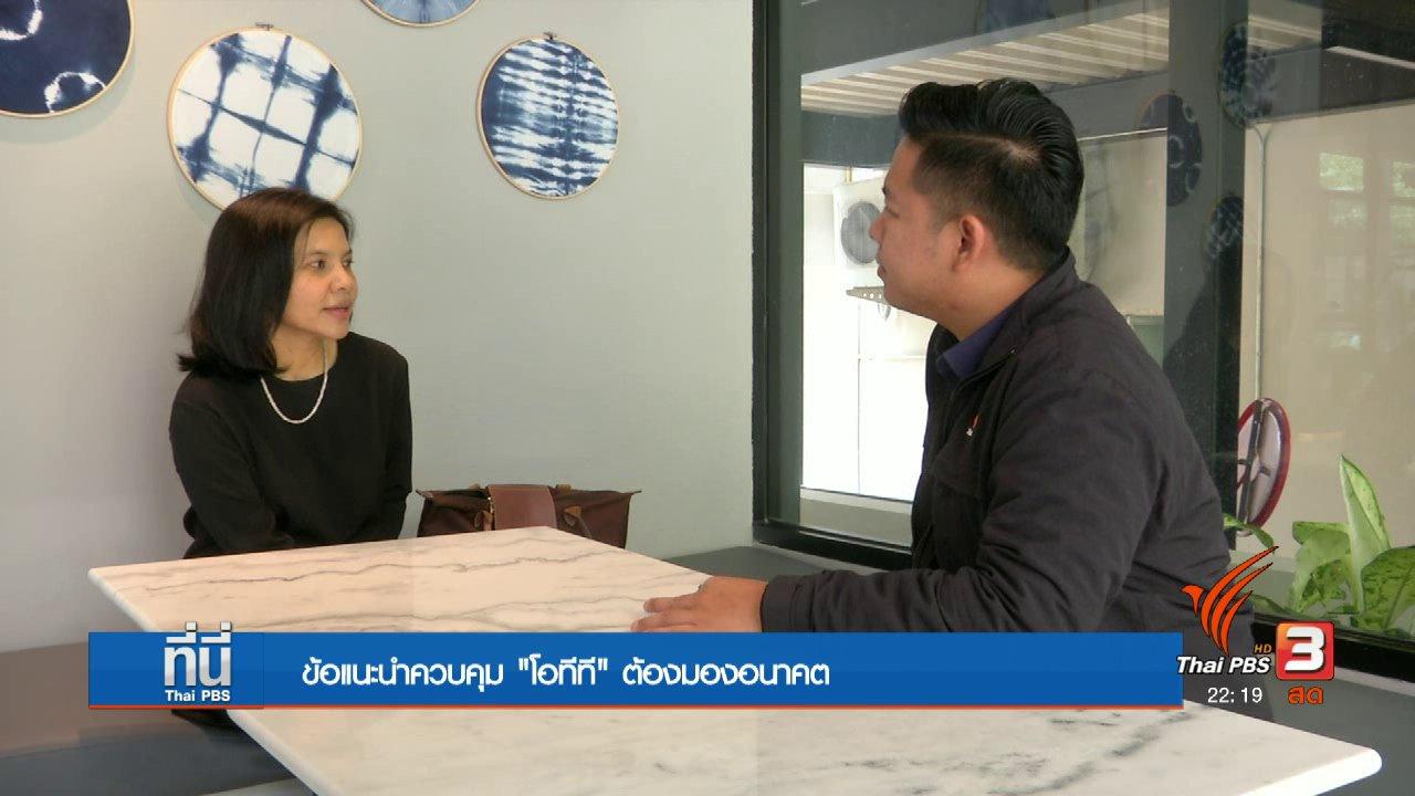 ที่นี่ Thai PBS - ขับเคลื่อน OTT