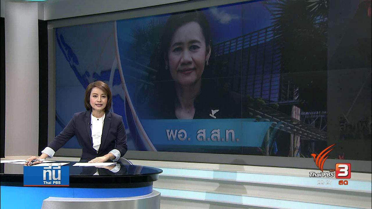 """ที่นี่ Thai PBS - """"วิลาสินี พิพิธกุล"""" ผอ. คนใหม่ ไทยพีบีเอส"""