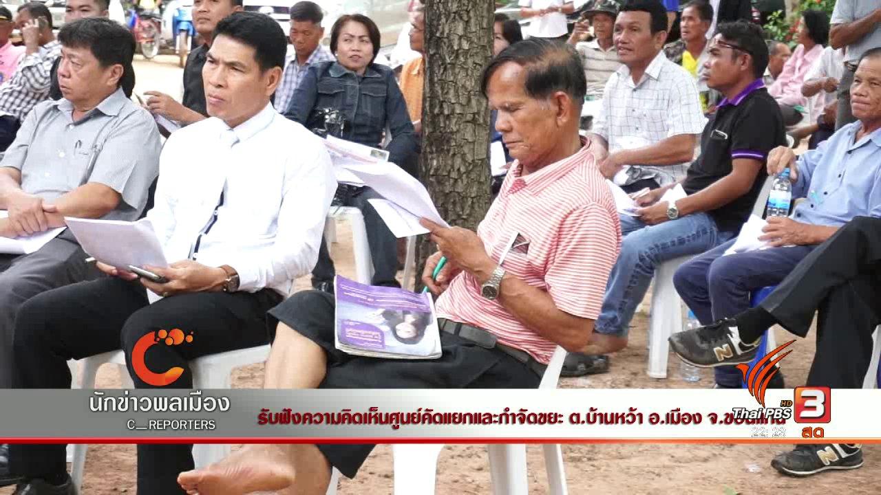 ที่นี่ Thai PBS - นักข่าวพลเมือง : รับฟังความคิดเห็นศูนย์คัดแยกและกำจัดขยะ ต.บ้านหว้า อ.เมือง จ.ขอนแก่น