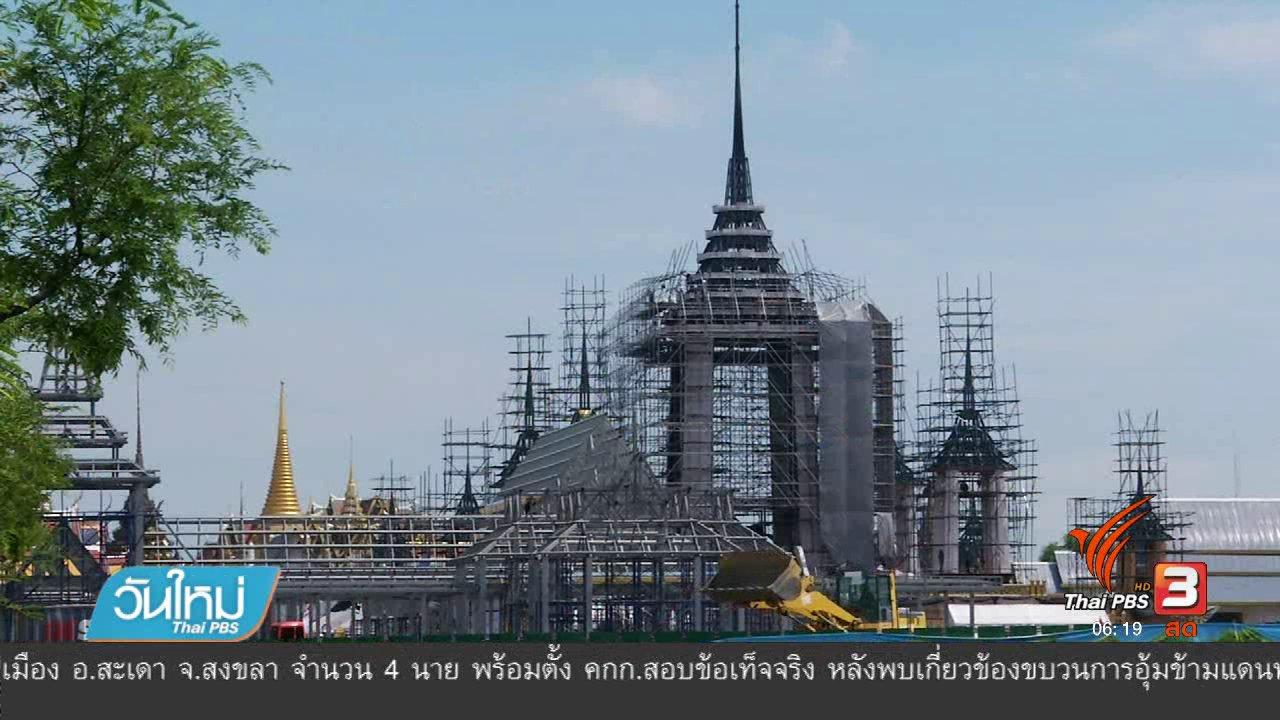วันใหม่  ไทยพีบีเอส - การสร้างพระเมรุมาศคืบหน้าเร็วกว่าแผน