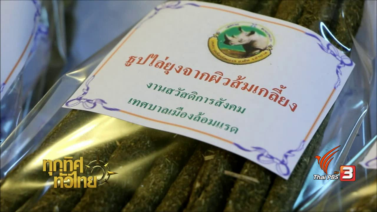 ทุกทิศทั่วไทย - ชุมชนทั่วไทย : ธูปหอมสมุนไพรไล่ยุง