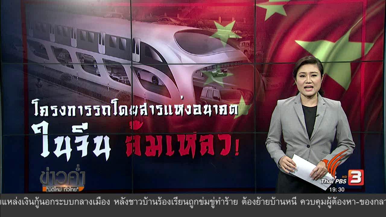 ข่าวค่ำ มิติใหม่ทั่วไทย - วิเคราะห์สถานการณ์ต่างประเทศ :  โครงการรถโดยสารแห่งอนาคตในจีนล้มเหลว