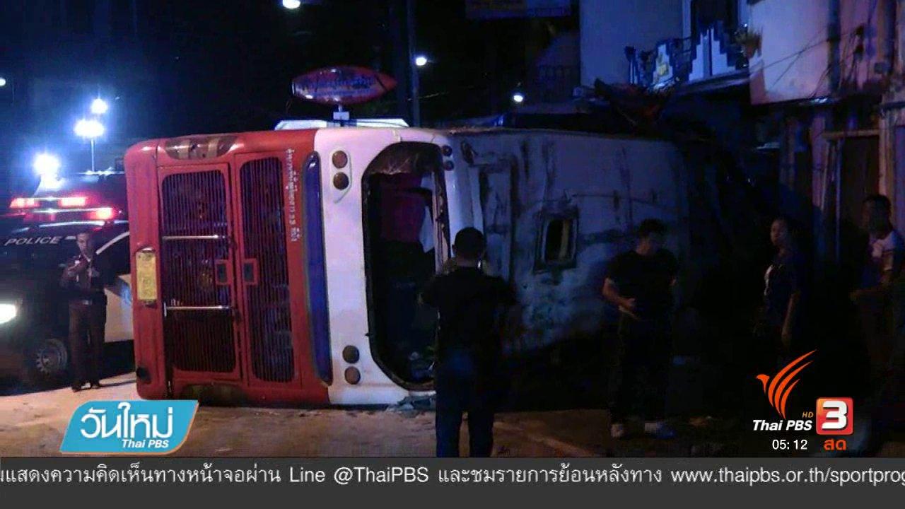 วันใหม่  ไทยพีบีเอส - รถบัสเบรกแตกชนแหลกนักท่องเที่ยวเสียชีวิต
